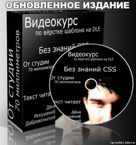 Видеокурс - Вёрстка шаблона на CMS DataLife Engine (обновлено 2010/RUS). T